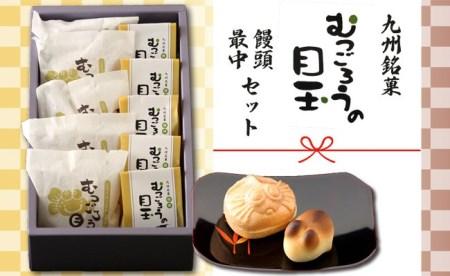 A26 「むつごろうの目玉」饅頭&最中セット(小)