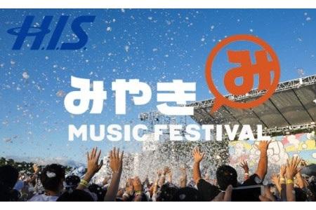 MFH-30 【無くなり次第即終了】「みやきMUSIC FESTIVAL2019」に参加しよう!ボランティア参加者も大歓迎!! フェス招待券3枚+交通費補助券(HIS)9万円分
