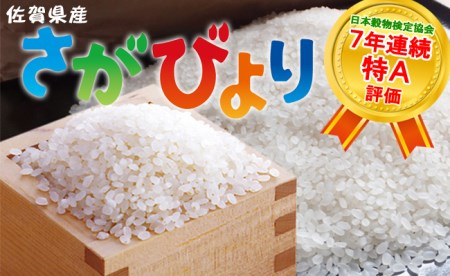 B4-J 6年連続・食味特Aのお米「さがびより」 10kg