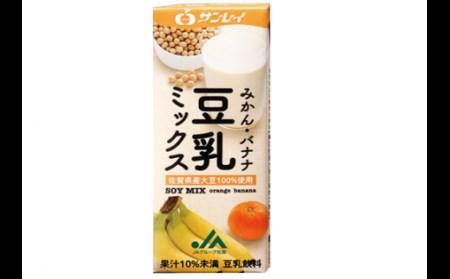 6A200 佐賀県産大豆使用【豆乳ミックス】200ml×18個