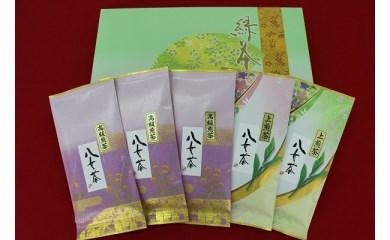 C59 【八女茶・ギフト対応】 「高級煎茶3袋、上煎茶2袋」詰め合わせ 【老舗:お茶の大津園】