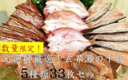【期間限定】元漁師が手掛ける厳選干物 5種盛セット 合計33枚!!