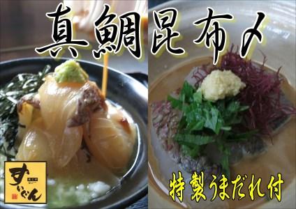 真鯛昆布〆炙り