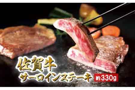 贅沢 佐賀牛サーロインステーキ 2枚 約330g