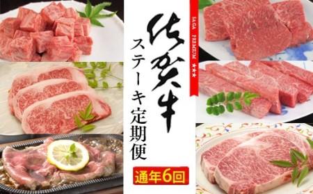 N120-2【奇数月にお届け!】素敵な佐賀牛ステーキ定期便!通年6回!
