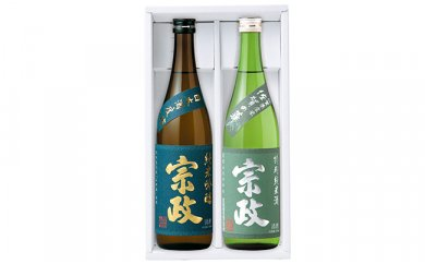 S10-5 清酒宗政 純米吟醸-15・特別純米酒セット