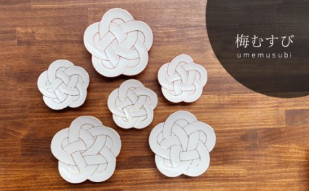 A35-8 まるふく 有田焼 田清窯 梅むすび皿6枚セット