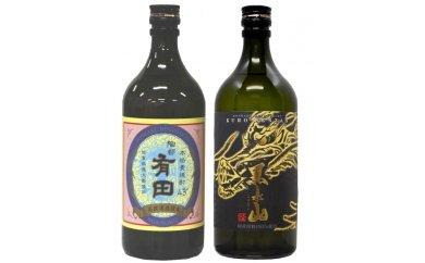 S10-1 宗政酒造 陶都有田・黒泉山焼酎セット