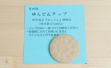 A10-28 【まるふくオリジナル】有田焼 ゆらどんチップ(1枚)
