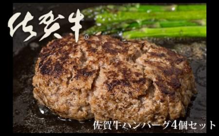 N10-26 佐賀牛ハンバーグ150g×4個セット(レシピ付き)