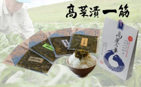 F6-2 100%佐賀県産高菜使用高菜乃華(4種入り)前田食品工業