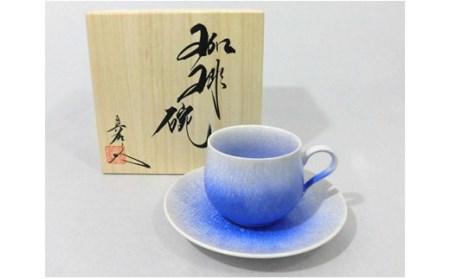 A30-78 【有田焼 真右エ門窯】藍染珈琲碗皿 桐箱付 深海三龍堂