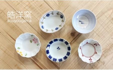 A20-81 有田焼 皓洋窯・豆皿セット 24to3 西富陶磁器
