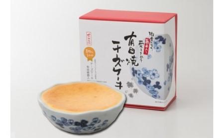 F8-1 有田焼チーズケーキ