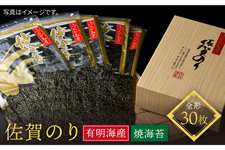 【I-8】焼き海苔(全形30枚)