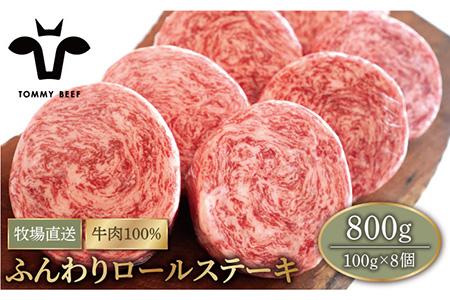 【牧場直送】牛肉100%ふんわりロールステーキ 100g×8個【有限会社佐賀セントラル牧場】 [IAH018]