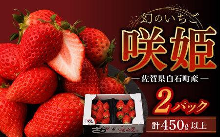 【I-12】白石産いちご「咲姫」(240g×2パック)
