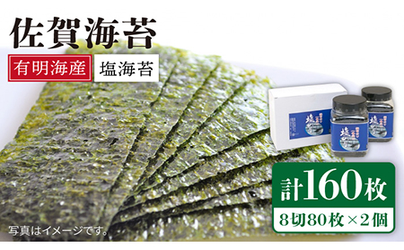 【A-6】塩海苔
