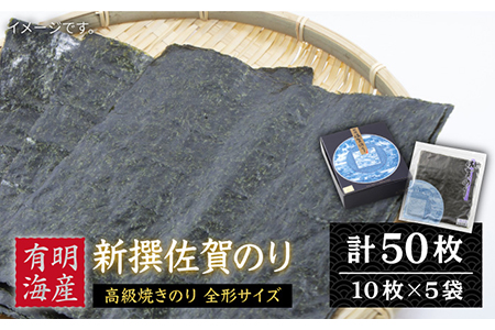 【B-19】新撰佐賀のり5帖
