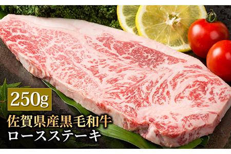 【B-28】佐賀県産黒毛和牛(ロースステーキ250g×1枚)