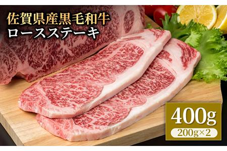 【N-4】佐賀県産黒毛和牛(ロースステーキ200g×2枚)