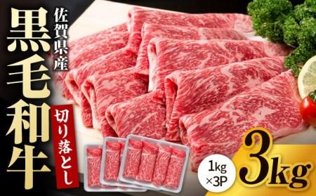 【V-4】佐賀県産黒毛和牛(切落し3.0kg)