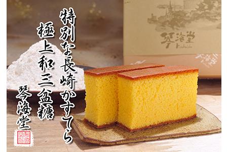 【2632-0460】(極上和三盆糖を使用)職人が手焼きした長崎和三盆かすてら 1.5号カット済み