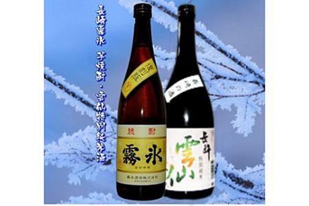 【2632-0466】長崎 霧氷芋焼酎・雲仙特別純米酒720ml×2本ふるさと納税