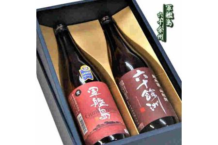 【2632-0507】軍艦島・六十余州720ml 2本箱入/長崎麦焼酎・純米酒飲み比べセット ふるさと納税