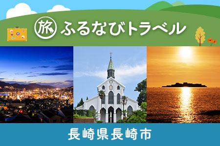 【有効期限なし!旅行で使える】長崎県長崎市トラベルポイント