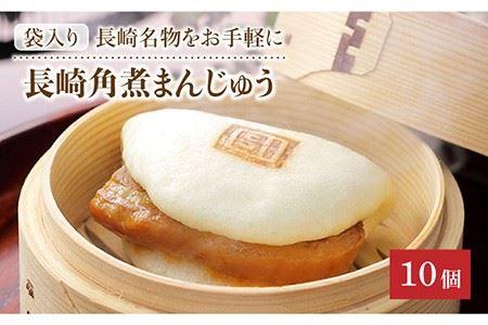 角煮まんじゅう10個袋(1-5×2)【岩崎本舗】 [LAN009]