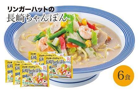 長崎ちゃんぽん6食セット【リンガーハット】 [LGG001]