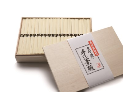 AA031本場の味を堪能する 島原の手延べ素麺(木箱・57束入)