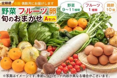 AD040【定期便】野菜・フルーツ・卵 旬のお任せセットA 年6回偶数月お届け