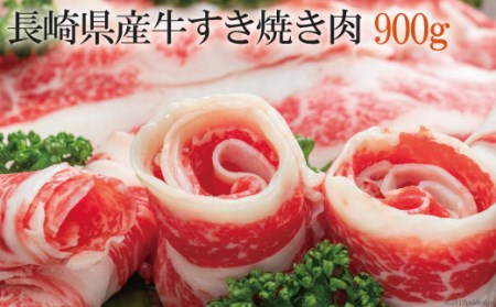 AD156長崎県産牛すき焼き肉900g