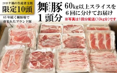 "AE060<限定10頭>85年続く種豚場で育まれたブランド豚 ""舞豚"" 1頭分(スライス 60kg以上)"