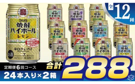 AE127タカラ「焼酎ハイボール」350ml 全12種定期便6回コース