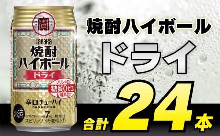 AD030タカラ「焼酎ハイボール」<ドライ>350ml 24本入