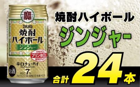 AD046タカラ「焼酎ハイボール」[ジンジャー]350ml 24本入