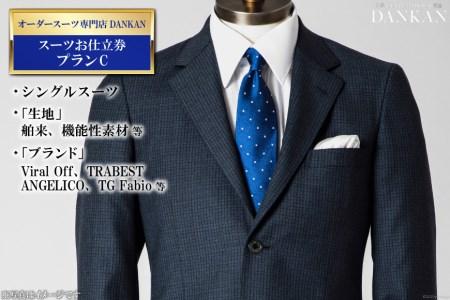AE225オーダースーツ専門店「DANKAN(ダンカン)」 スーツお仕立券<プランC>