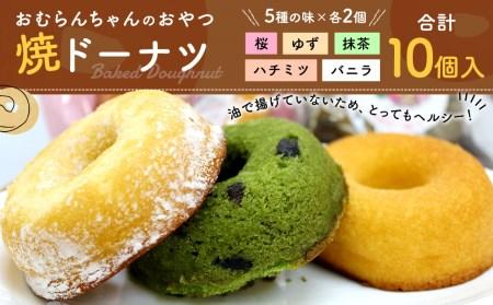 0405.おむらんちゃんのおやつ(焼ドーナツ)