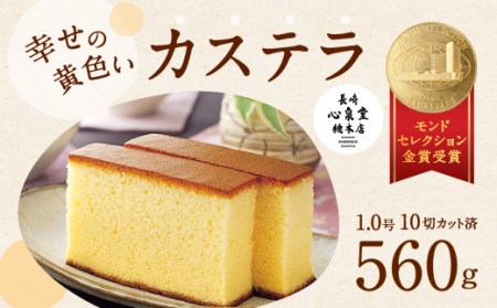 0411.幸せの黄色いカステラ1.0号