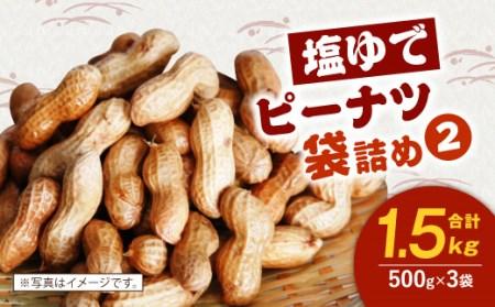 0439.塩ゆでピーナツ・袋詰め-2