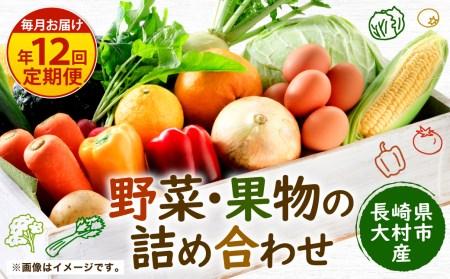 1269.野菜果物定期便コース