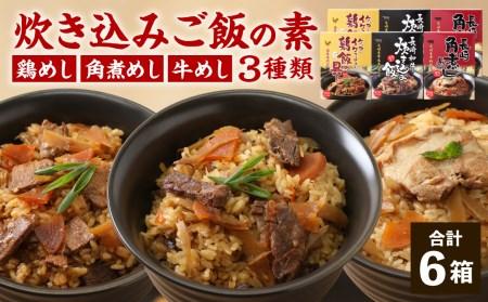 炊き込みご飯の素 3種 6箱 セット 計1360g 鶏めし