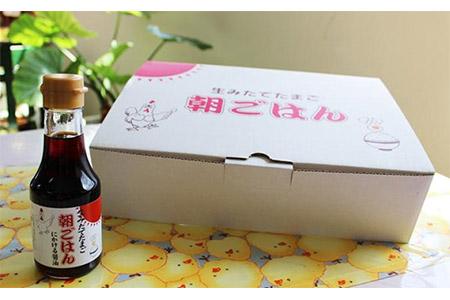 0028.小玉さんち(産地)の卵 朝ごはん(醤油付)