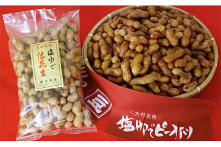 0218.塩ゆでピーナツ・袋詰め①