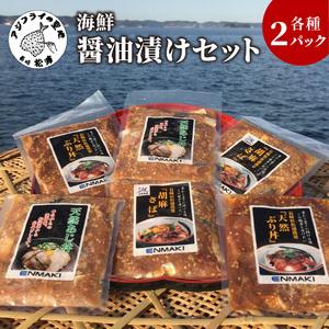 【A7-017】海の幸 海鮮醤油漬けセット
