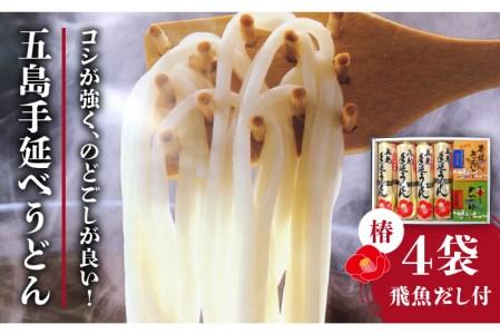 0165 五島手延べうどん「椿」と炭焼きあごスープ、めんつゆ詰合せ 【30pt】