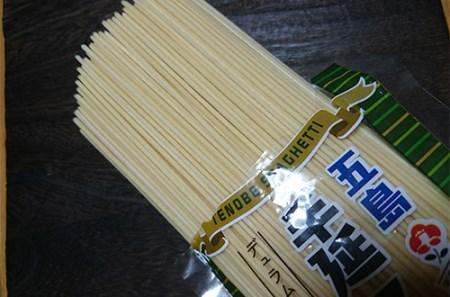 0006 五島手延べスパゲッティ 2袋 【10pt】